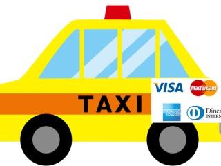 鹿児島市内のタクシーでクレジットカードが使えるリスト