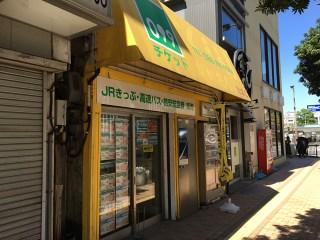 鹿児島中央駅前の金券ショップ099チケット
