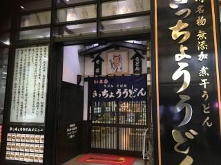 宮崎のおすすめのうどん屋さんは、ほんと鉄板ですがきっちょううどんと豊吉うどんです。本日は、街の中にある 吉兆うどうをご紹介します。宮崎に行った時には、かならずどちらかを食べに行きます。