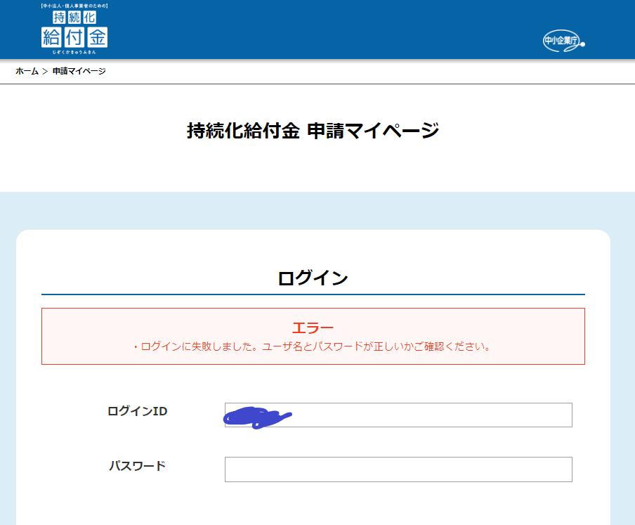 持続化給付金サイトにログインできない