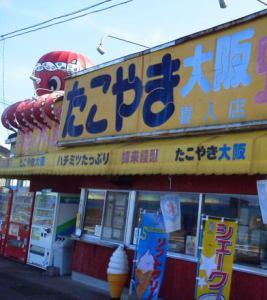 takoyaki kiire