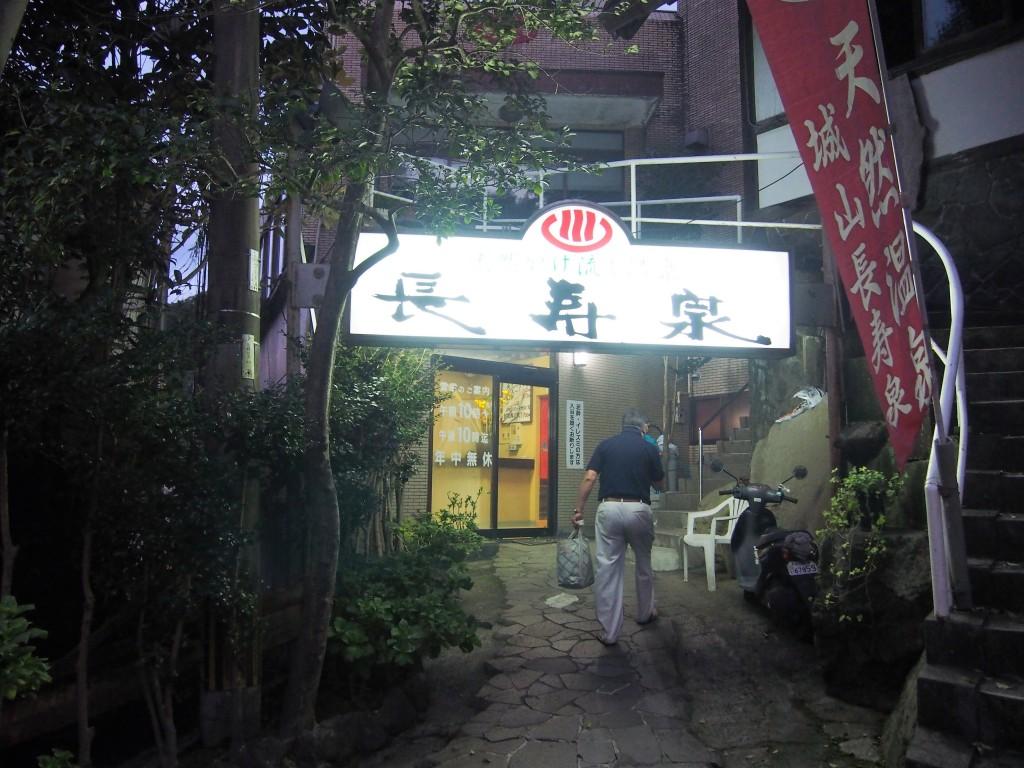 Shiroyama Chojusen