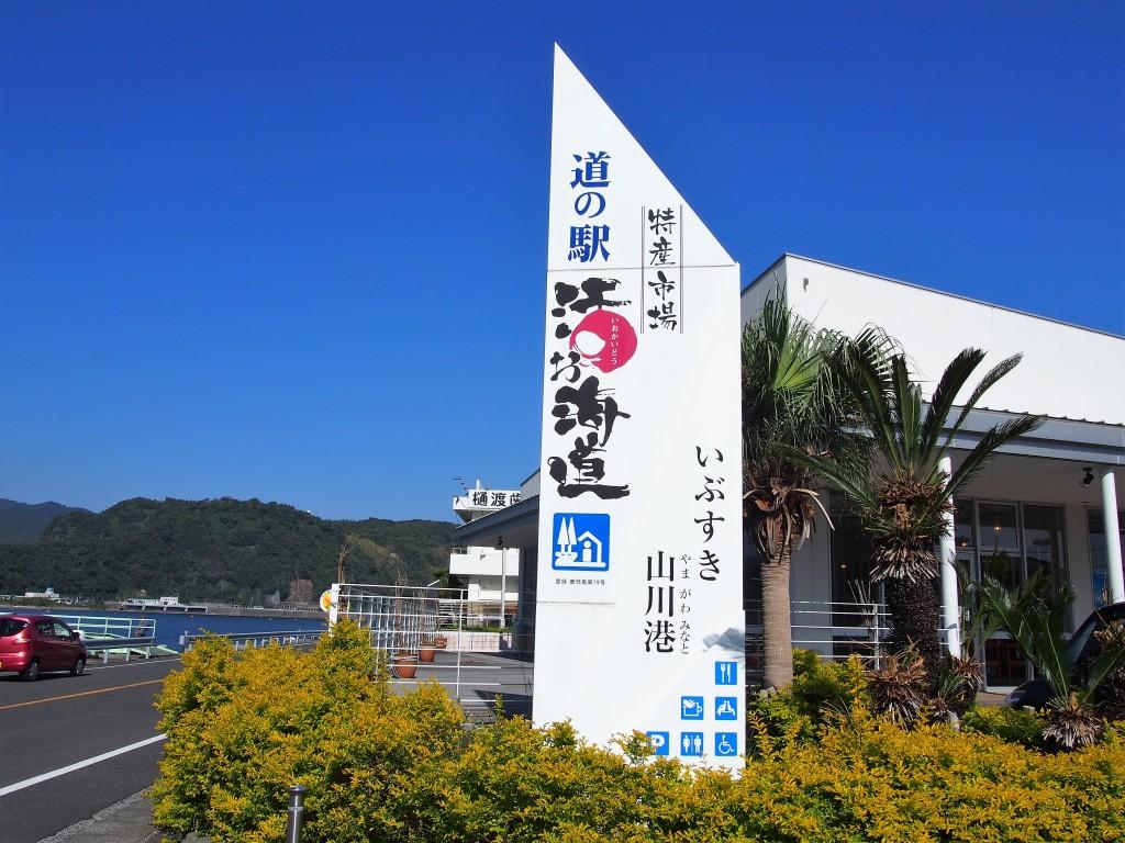 山川港道の駅