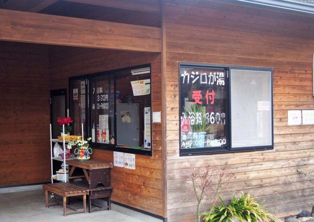 前田温泉カジロが湯の番台