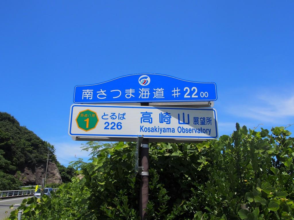 高崎山展望所