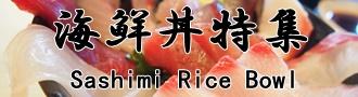 海鮮丼特集バナー