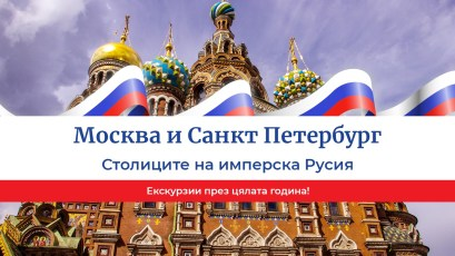 Москва и Санкт Петербург- столиците на имперска Русия✈