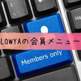 LOWYA会員メニューと新規会員登録