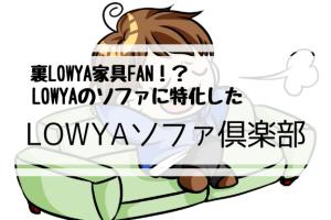 LOWYAソファ倶楽部