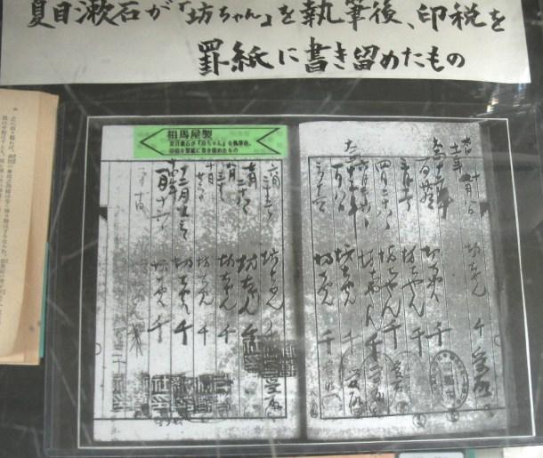 漱石の原稿