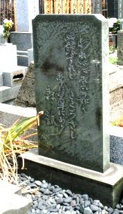 森敦の碑文