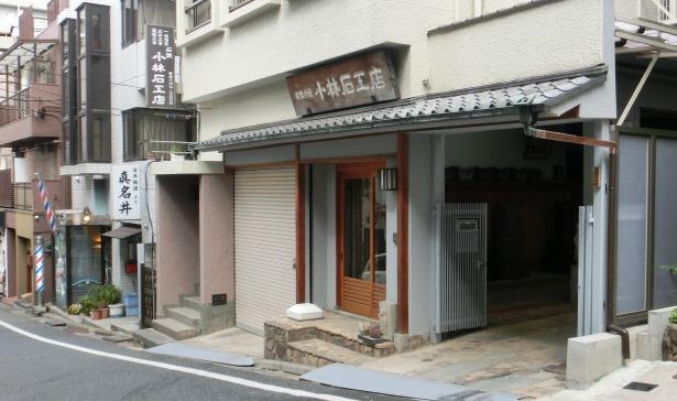 小林石工店1