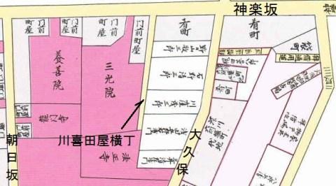 川喜田屋横丁と神楽坂と大久保通りと朝日坂|江戸時代