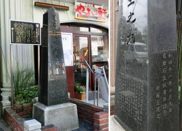 漱石生誕の地