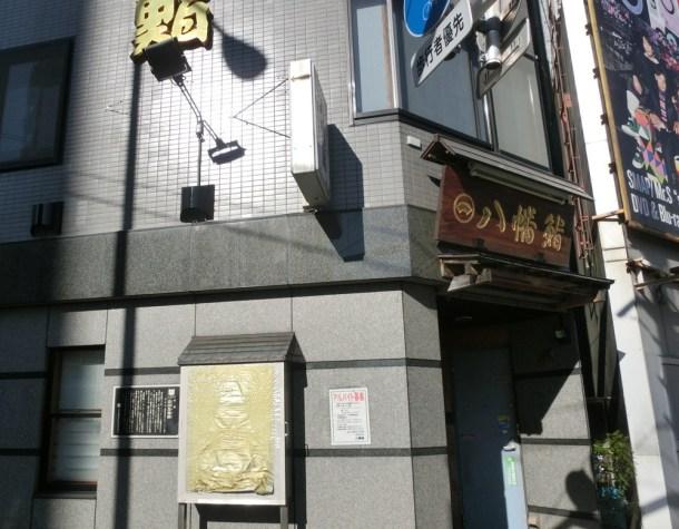 高田馬場跡