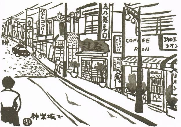 東京風物画集
