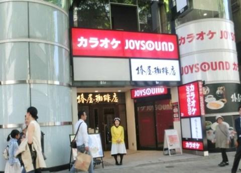 椿屋珈琲店2