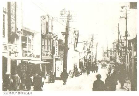 大正時代の神楽坂通り。菊岡三味線、機山閣、三角堂、ほていやが見えます