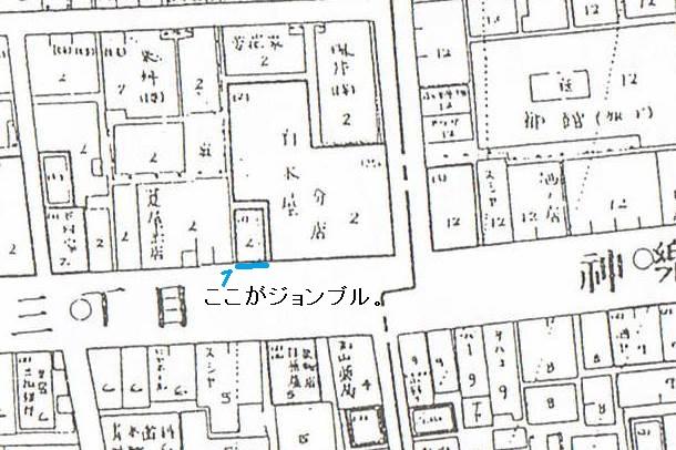 火災保険特殊地図(都市製図社 昭和12年)とジョンブル