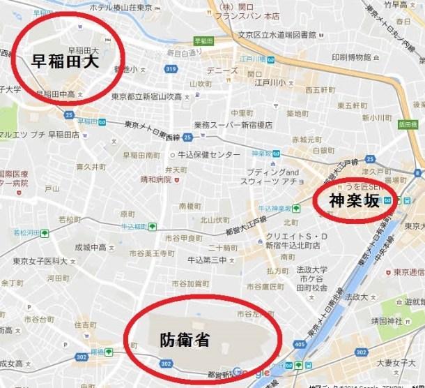 早稲田と防衛省