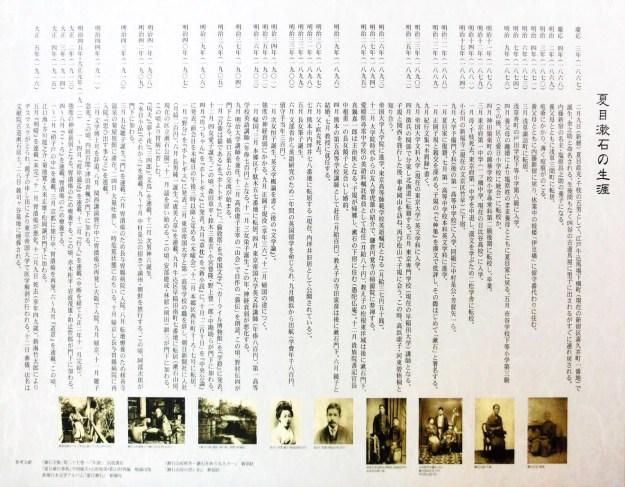 夏目漱石の生涯