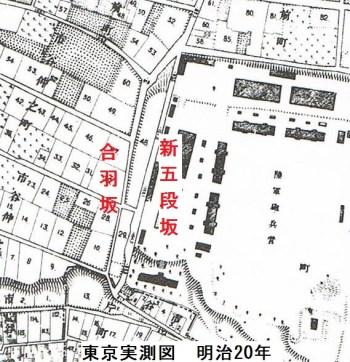 新五段坂と合羽坂