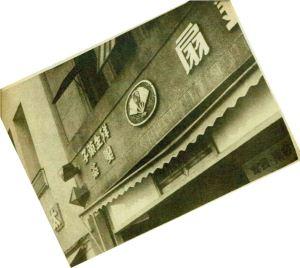 神楽坂の喫茶店、銀扇