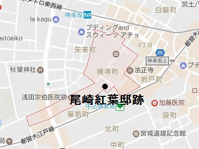 尾崎紅葉邸の跡