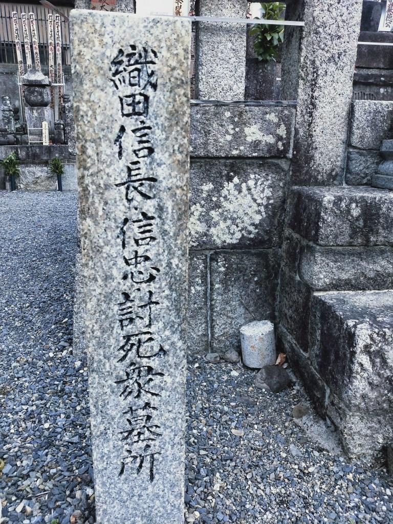 信長 本能寺 遺体 変 の 本能寺の変で死亡した織田信長の遺骨はどこにある?