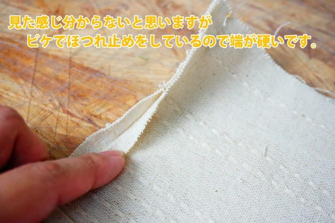 モアナのスカートの端処理画像