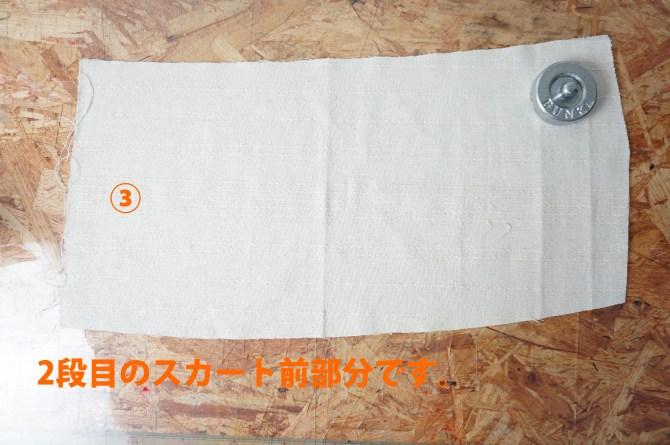 モアナのスカート2段目の裁断後の画像