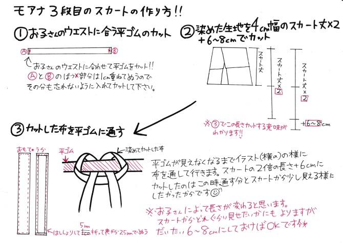 モアナのスカートの中のフラガールのスカートの作り方