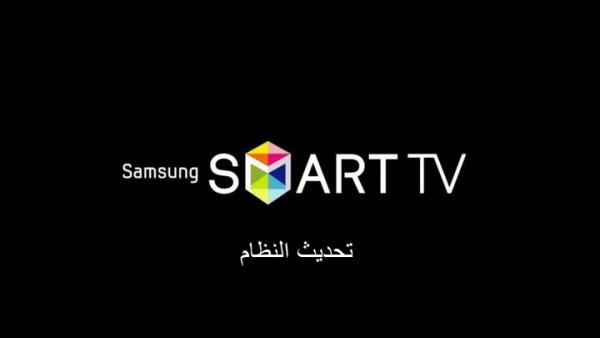 كيفية تحديث تلفزيونات سامسونج الذكية Samsung Smart TV