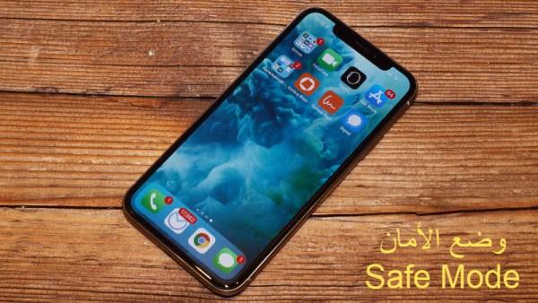 كيفية الدخول إلى وضع الأمان Safe Mode على الآيفون