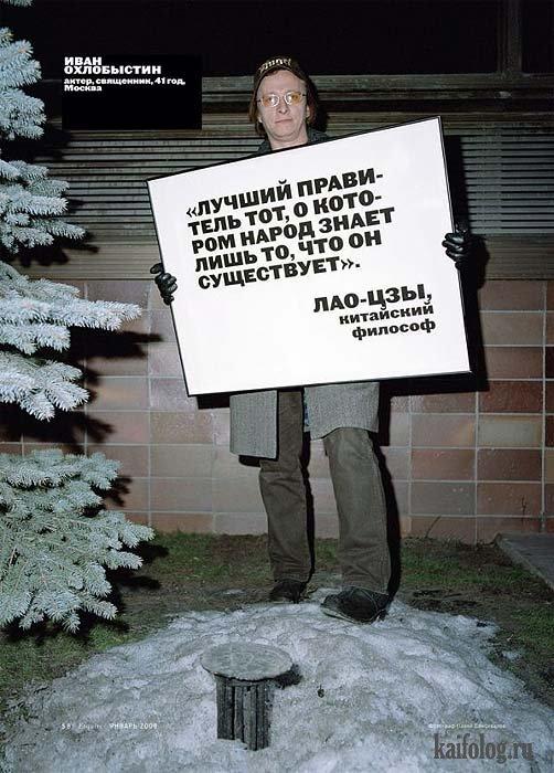 Известные люди о демократии в России (11 фото)