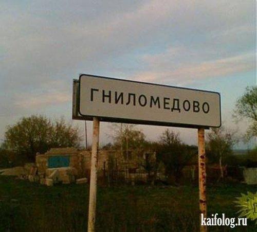 Название сел и деревень (32 фото)