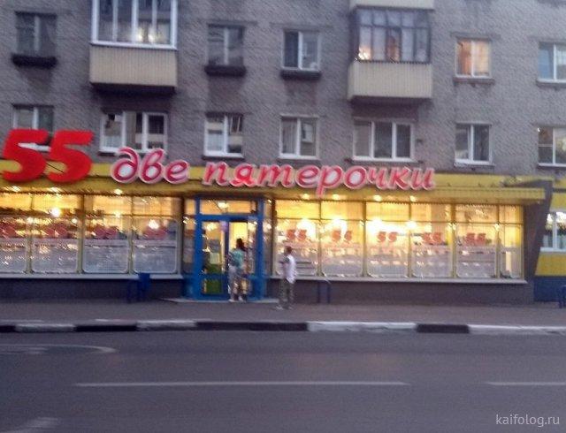 Российские приколы (45 картинок)
