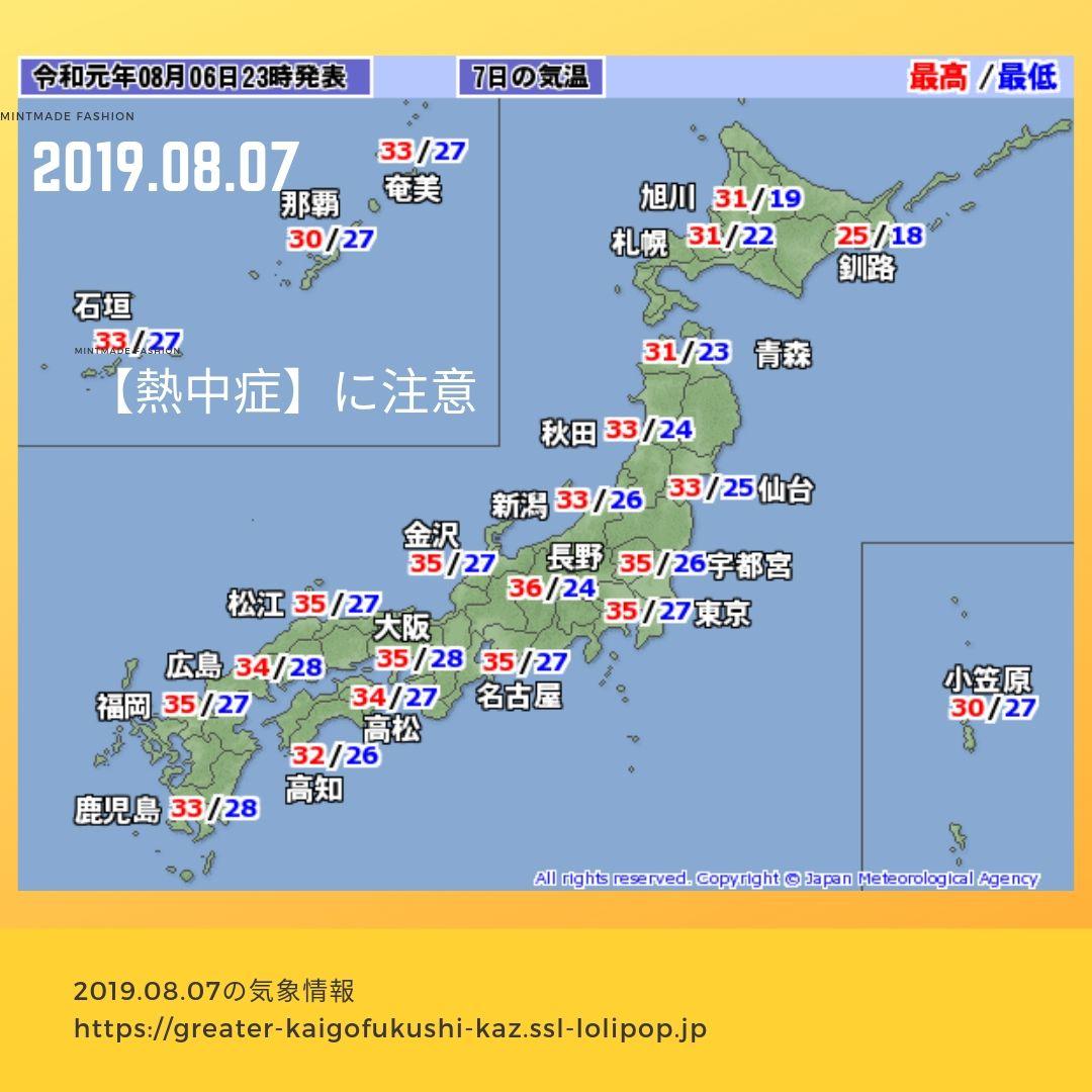 2019.08.07 気象情報