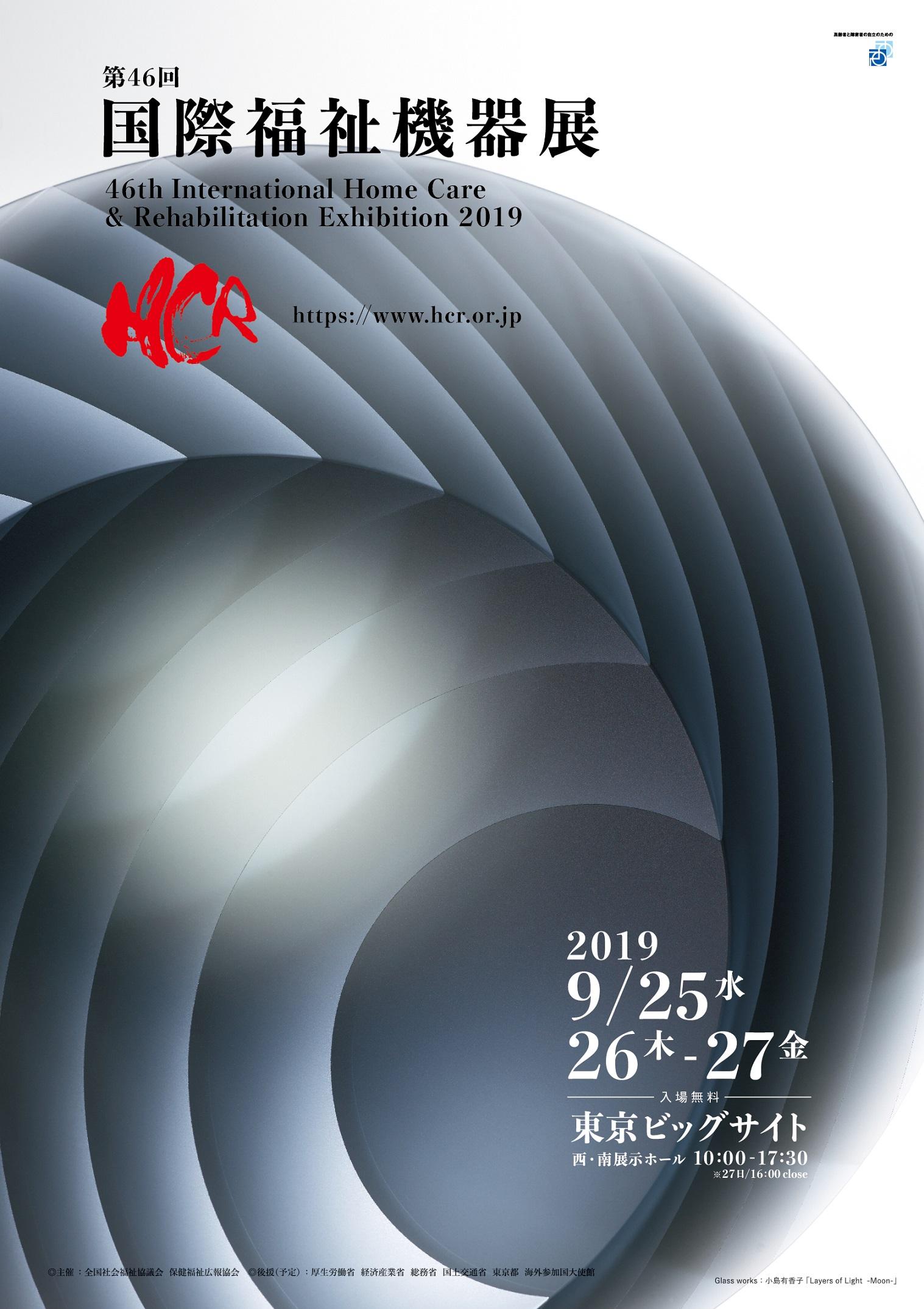 2019.09.25~27国際福祉機器展