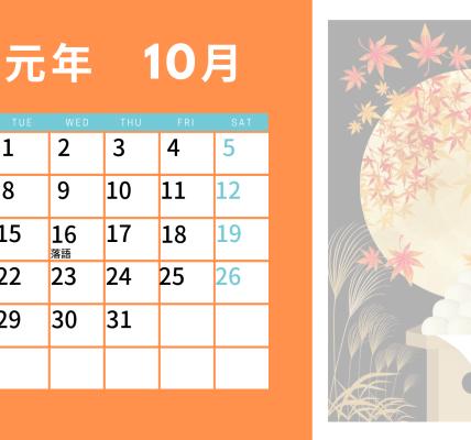 2019.10カレンダー