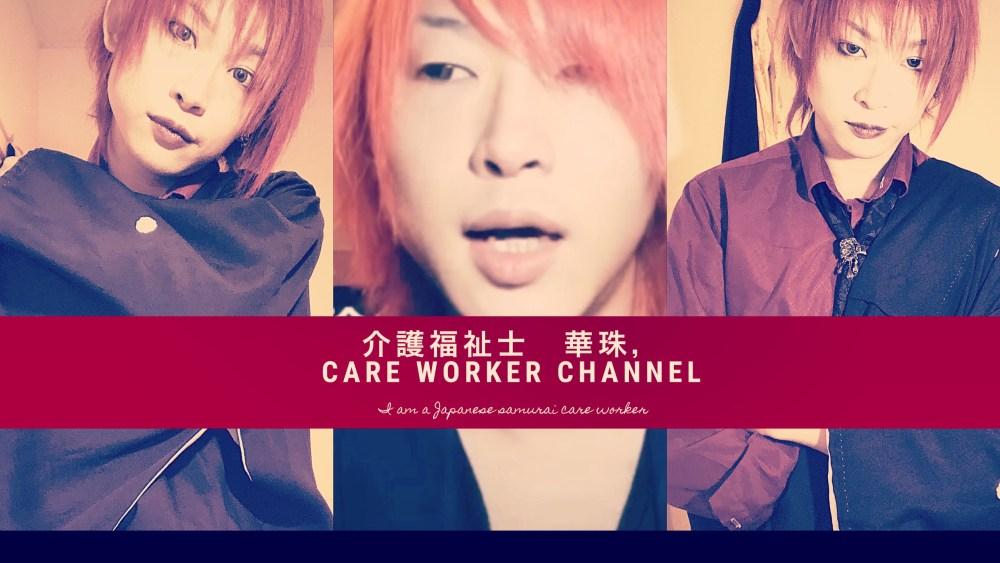 介護福祉士 華珠,care  worker's channel