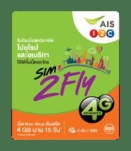 Sim2Fly 899