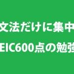 簡単!TOEIC300点代が1冊の文法書だけで600点を出す勉強法