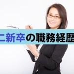 第二新卒の職務経歴書|8か月で会社を辞め実績がない人の書き方
