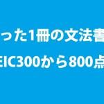 TOEIC300点が1冊の文法書で800点にスコアアップした実話