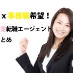 女性を応援!英語を活かす事務職に強い転職エージェントまとめ