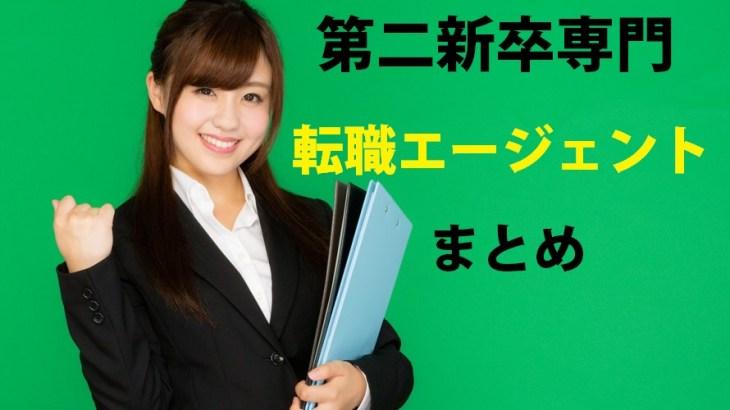 23歳女性が大手外資企業へ転職した第二新卒に強いエージェント一覧