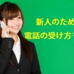 会社の電話対応受け方|元受付嬢が教える新人のための基本マナー