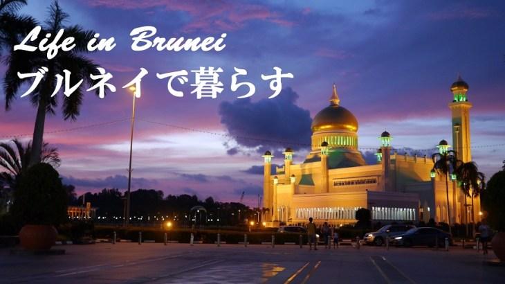 ブルネイで働く日本人女性に聞く!ブルネイの暮らし