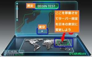 日本までのスピード結果